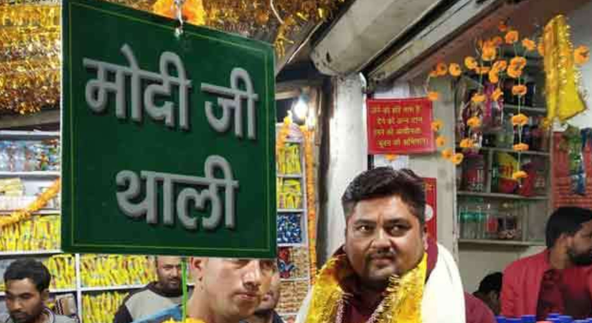 Modi Thaali