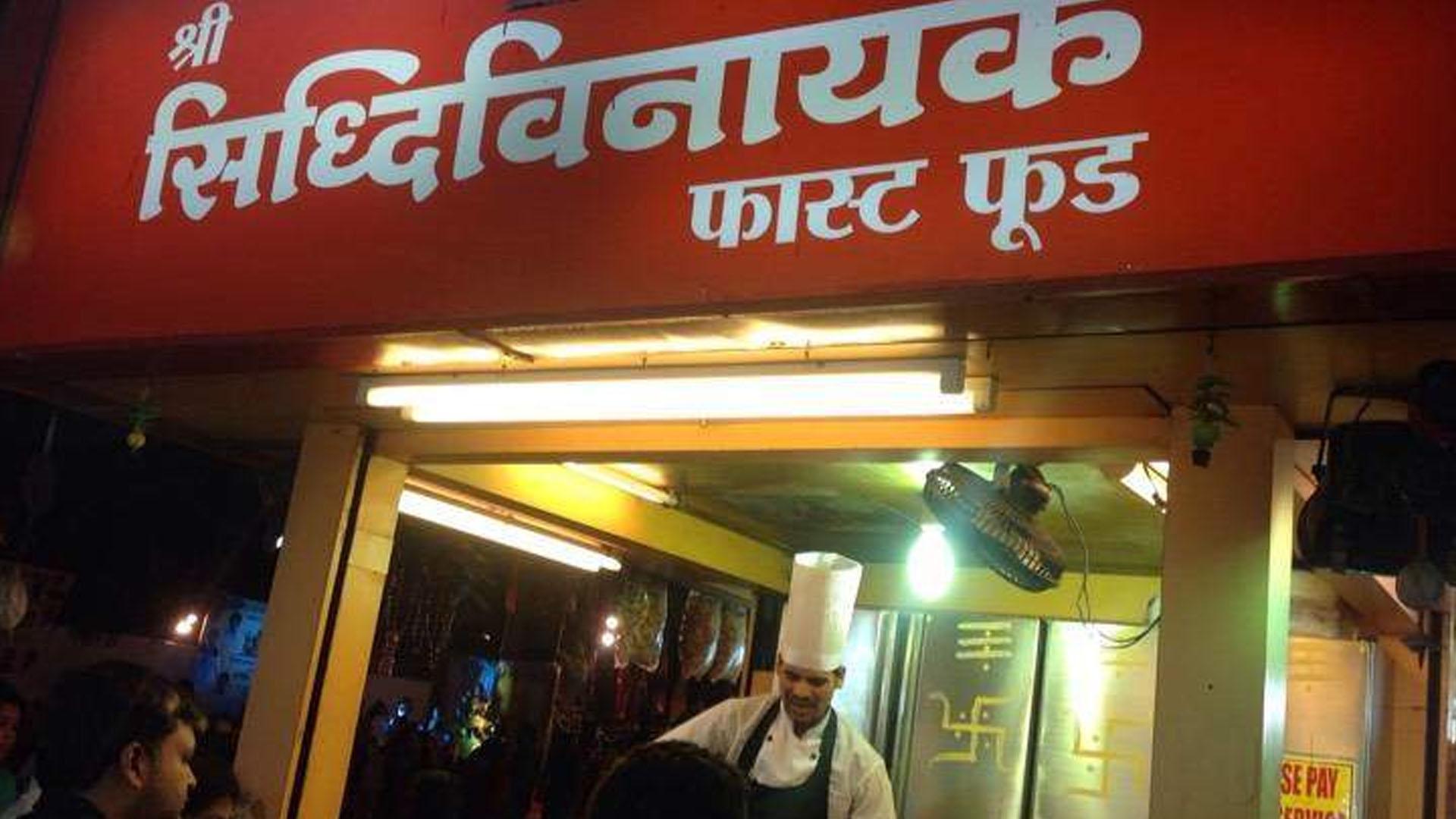 Shree Siddhivinayak Fast Food, Juhu